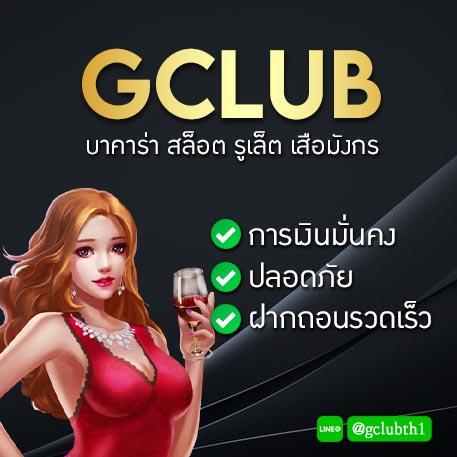 Gclub สล็ตอ777